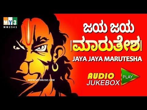 ಜಯ ಜಯ ಮಾರುತೇಶ JAYA JAYA MARUTESHA | LORD HANUMAN KANNADA DEVOTIONAL SONGS | BHAKTHI MUSIC | BHAKTHI
