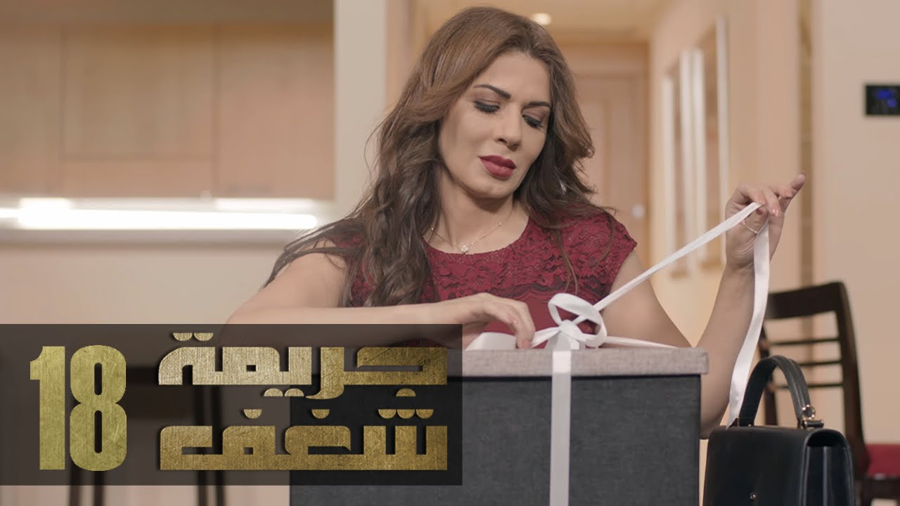Jareemat Shaghaf Episode 18 - مسلسل جريمة شغف الحلقة 18
