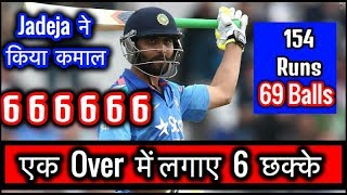 Ravindra Jadeja Hits 6 Sixes in One Over in T20, 154 Runs (59 Balls), 10 Sixes, 15 Fours