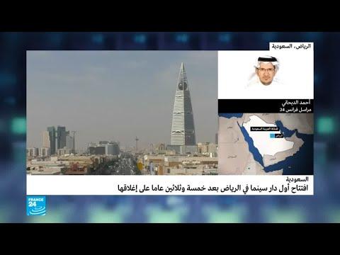 افتتاح أول دار للسينما في السعودية منذ 35 عاما  - 13:22-2018 / 4 / 18