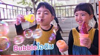 หนูยิ้มหนูแย้ม   รีวิวของเล่น EP10   Bubble ไอติมกลิ่นหอมมาก