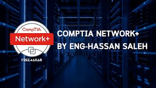 13-CompTIA Network+ (Lecture 13) By Eng-Hassan Saleh | Arabic