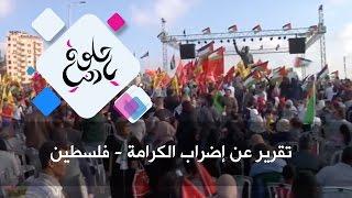 تقرير عن إضراب الكرامة