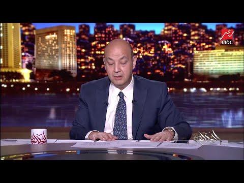 عمرو أديب: أثيوبيا بعتت خطاب لوزير الري قالتله مساء الخير إحنا بدأنا الملء الثاني (اعرف التفاصيل)