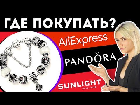 СРАВНИЛА PANDORA, АЛИЭКСПРЕСС И SUNLIGHT | Какая разница?