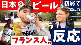 <日本のビール>を初めて飲んだ【フランス人の反応】