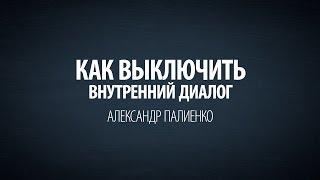 Як вимкнути внутрішній діалог. Олександр Палієнко.