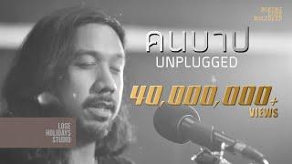 คนบาป Unplugged - โบอิ้ง Lose Holidays