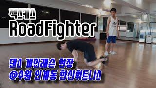 댄스 개인레슨 현장 (젝스키스-로드파이터 Road Fighter) @수원 댄스 인계동 한신휘트니스
