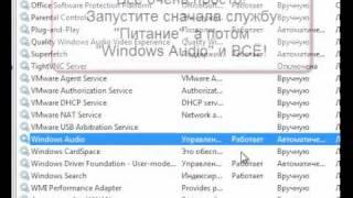 Windows Audio Repair - Востановление работы службы Windows AUDIO(Востановление работы службы Windows AUDIO. Этот метод прост и помогает когда служба Windows Audio не запускается и возв..., 2010-12-09T03:35:29.000Z)