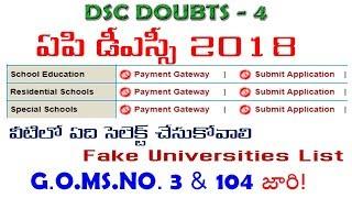 ఏపి డీఎస్సీ 2018 || G.O.MS.NO. 3 & 104 జారి! || Fake Universities List by BA