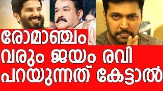 Jayam Ravi talks about changes that happened in Malayalam Cinema in last five years