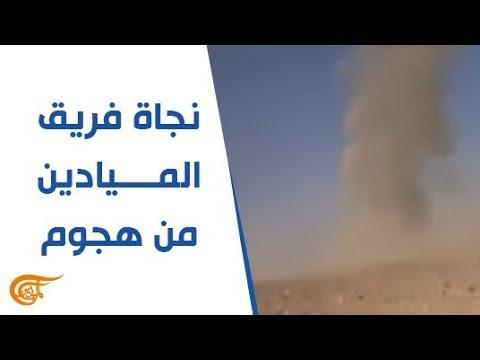 نجاة فريق الميادين من هجوم انتحاري جنوب القائم في الأنبار غرب العراق