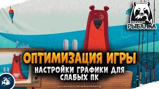 Русская Рыбалка 4 Настройки графики для слабых ПК Оптимизация игры