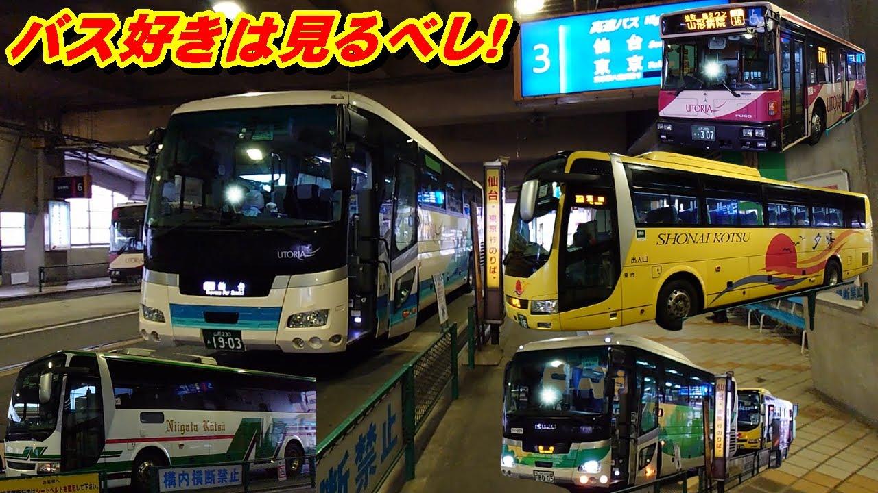 【高速バスターミナル】バス好きにはたまらない聖地かも!【山交バス】