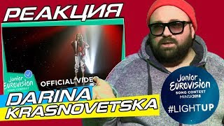 РЕАКЦИЯ: DARINA KRASNOVETSKA - SAY LOVE 🇺🇦 / КТО ПОБЕДИТ НА JUNIOR EUROVISION - 🇷🇺 🇰🇿 🇺🇦?