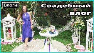 VLOG 🎥 СВАДЕБНЫЙ | Выбираем платье, предрассудки, свадьба | АНОНС МОЕГО ПЕРВОГО ЭФИРА 💜 LilyBoiko
