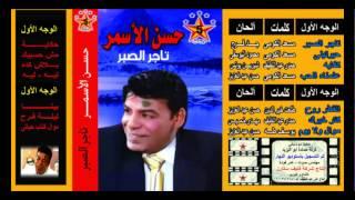 Hasan El Asmar -  El Qatr Rawa7 /  حسن الأسمر  - القطر روح