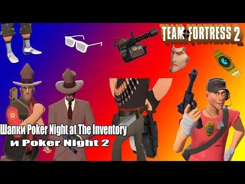 Team Fortress 2  ▶ ВЕЩИ ИЗ POKER NIGHT AT THE INVENTORY и POKER NIGHT 2