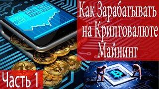 Как зарабатывать на Криптовалюте - Майнинг