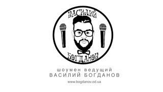 Свадьба Александра и Каролины 29/04/2017 - Ведущий Василий Богданов
