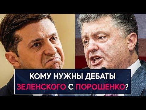 Кому нужны дебаты Зеленского с Порошенко? - НеДобрый Вечер