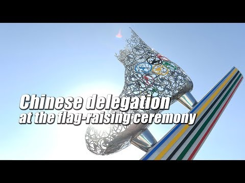 Live: Chinese delegation at the flag-raising ceremony 中国代表团在江陵奥运村举行升旗仪式