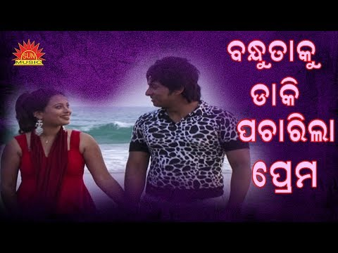 Bandhutaku daki pacharila prema Hd video Sun music hits