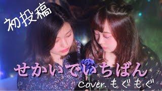 せかいでいちばん Song : 井上苑子 Cover: もぐもぐ ( 茉珠、優希野) Pi...