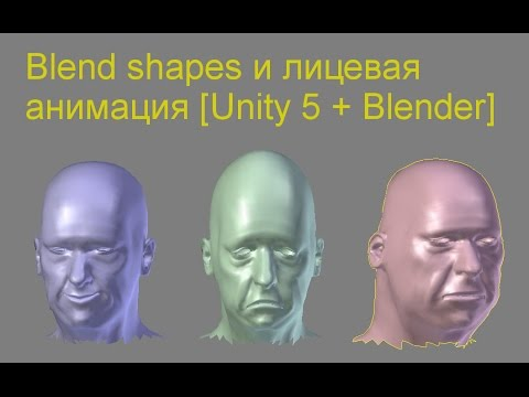 Game development (Lesson 19 - Blend shapes and facial animation  Blender +  Unity 5)