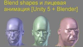 Разработка игр (Урок 19 - Blend shapes и лицевая анимация. Blender + Unity 5)