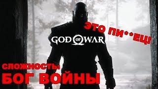 GOD OF WAR Ω Сложность БОГ ВОЙНЫ Прохождение 2 1440p60fps