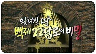 잊혀진 땅 백제 22담로의 비밀   KBS 일요스페셜 1996. 09. 15