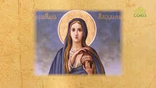 Церковный календарь. 4 августа 2019. Мироносица равноапостольная Мария Магдалина