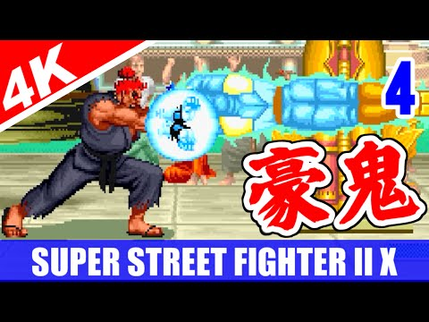 [4K,4/4] 豪鬼(Akuma) Playthrough - SUPER STREET FIGHTER II X
