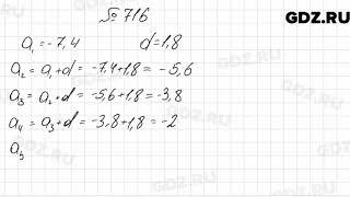 716 Алгебра 9 класс Мерзляк