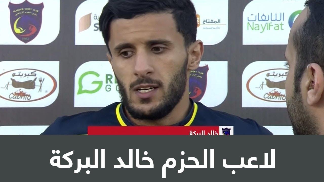 لاعب الحزم خالد البركة: عندما نلعب في ملعبنا نكون أقوى..وسنبدأ التفكير بمباراة الهلال