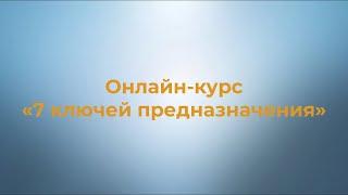 Download Онлайн-курс «7 ключей предназначения» | Алексей Олейников Mp3 and Videos