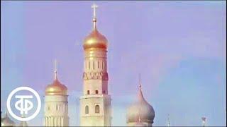 """""""Москва, о которой думаешь..."""" История, памятные места, будни и отдых москвичей (1965)"""