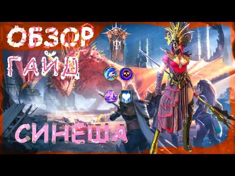 RaId Shadow Legends Синеша В ДД Обзор Гайд