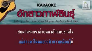 คาราโอเกะ ฮักสาวกาฬสินธุ์ - อู๋ วรพันธ์ 【BACKING TRACK】