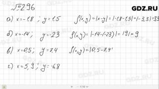 № 296 - Математика 6 класс Зубарева