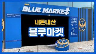 [인천 유나이티드] 블루마켓 쇼핑 & 리뷰  |…