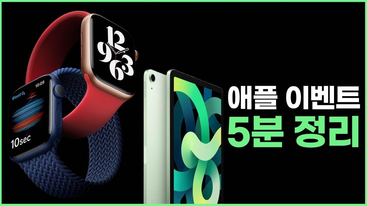 애플워치 시리즈6, 아이패드 에어4 / 뭐가 달라졌을까? 애플 이벤트 5분 정리