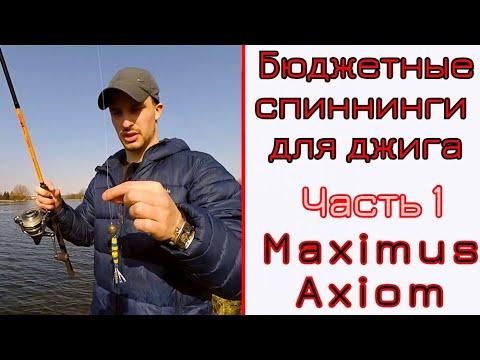 Выбор бюджетного спиннинга для джига. Maximus Axiom.