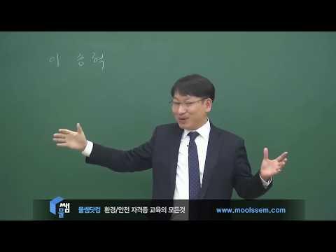 수질환경기사 수질환경산업기사 필기 - 최신학습방법 #1 (이종혁) [물쌤닷컴]