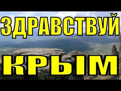 Песня Здравствуй Крым родная земля песни о Крыме про Крым