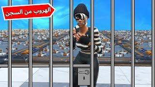 فورتنايت : محاولة الهروب من السجن 🔥❌