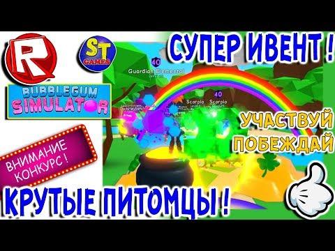 Роблокс СИМУЛЯТОР ЖВАЧКИ! супер ОБНОВА, красивые ПОРТАЛЫ и КРУТЫЕ ПИТОМЦЫ! Роблокс на русском