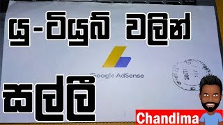 Episode 1 - How to create adsense account Sinhalen